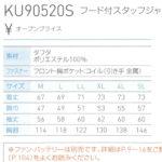 KU90520S