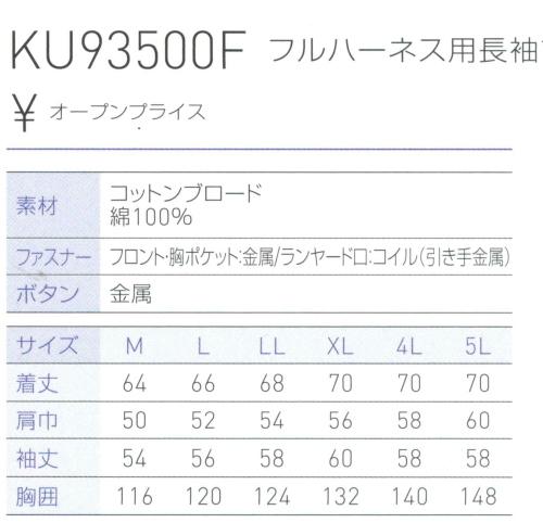KU93500F