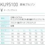 KU95100