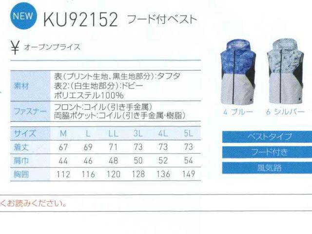KU92152