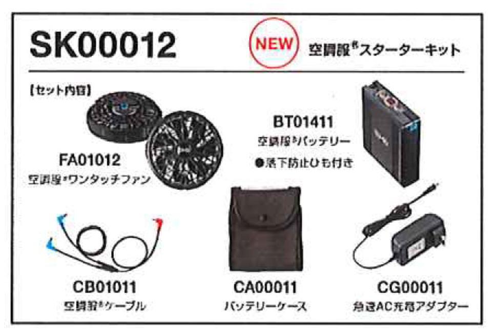 SK00012